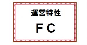 FCの運営特性