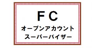 FCオープンアカウント・スーパーバイザー