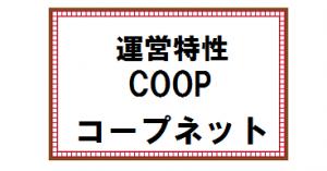 COOP運営特性とコープネット