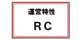 RCの運営特性