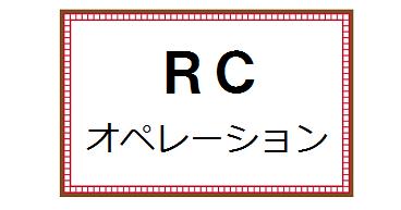 RCオペレーション