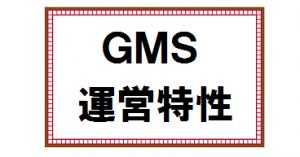 GMSの運営特性