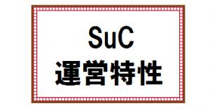 SuC(スーパーセンター)の運営特性