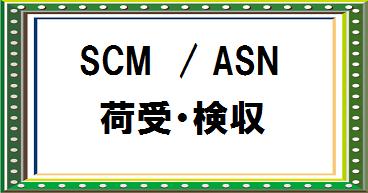 SCM/ASN