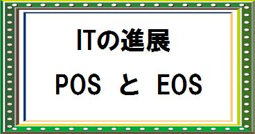 POSとEOS