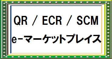 SCMとe-マーケットプレイス