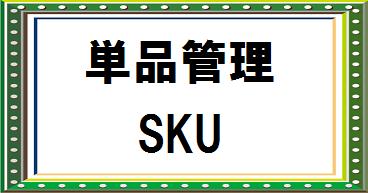 単品管理SKU
