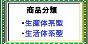生産体系型商品分類と生活体系型商品分類