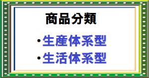 生産体系型と生活体系型の商品分類
