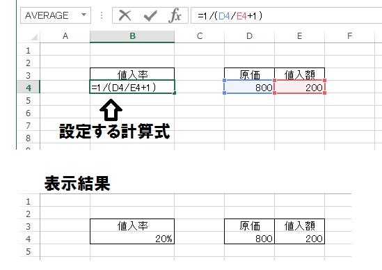 エクセルで値入率の計算式を設定例